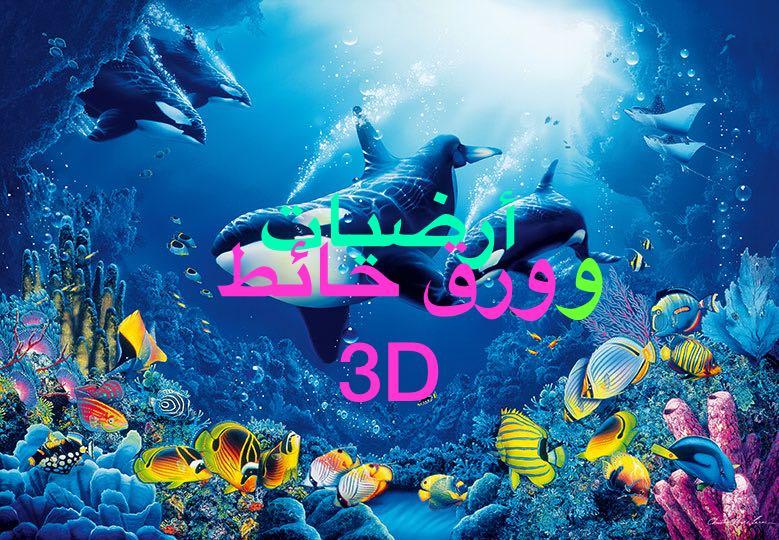 ديكورات ارضية 3d مودرن 2019